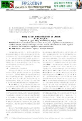 兰花组织培养论文:兰花产业化的探讨.pdf