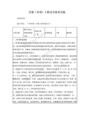 防暑降温安全技术交底.doc