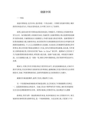 创新中国第三集观后感.doc