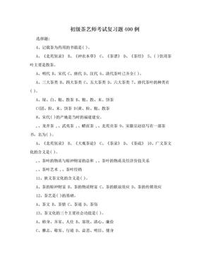 初级茶艺师考试复习题400例.doc