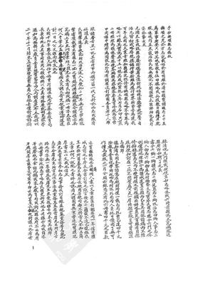 民国抚顺县志.pdf