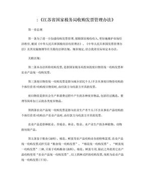 江苏省国家税务局收购发票管理办法.doc