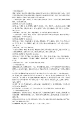 中医治疗蛇伤验方.doc