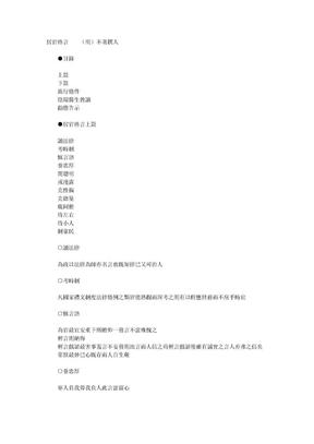 103《居官格言》(明)不著撰人.doc