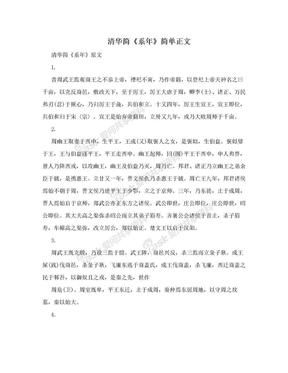 清华简《系年》简单正文.doc