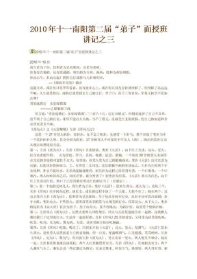 韩海军南阳面授班讲记之三.doc