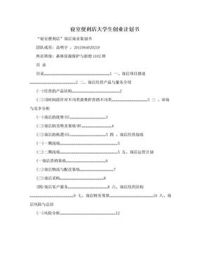 寝室便利店大学生创业计划书.doc