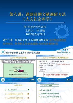 第八讲:课题前期文献调研方法(人文社会科学)20120322.ppt