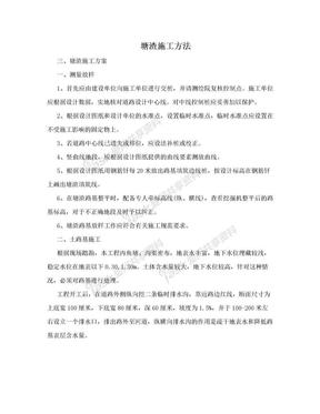 塘渣施工方法.doc