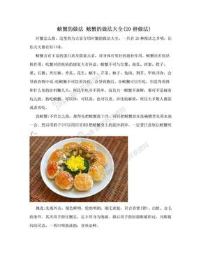 螃蟹的做法 螃蟹的做法大全(20种做法).doc