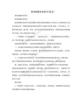 食用油服务承诺书(范文).doc