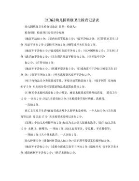 [汇编]幼儿园班级卫生检查记录表.doc