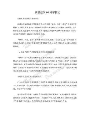 弘扬水利精神 献身水利事业.doc