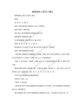 园林绿化工程开工报告.doc