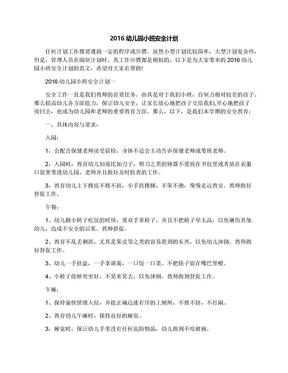 2016幼儿园小班安全计划.docx