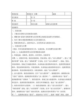 "ERP实验2""采购与应付管理""_报告.doc"