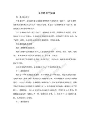 军事地形学知识.doc