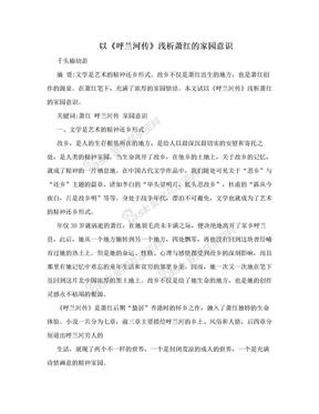 以《呼兰河传》浅析萧红的家园意识.doc