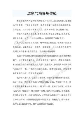 道家气功修炼体验.pdf