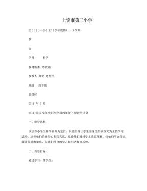 粤教版小学四年级科学上册教案.doc