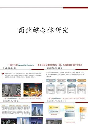 商业地产商业综合体研究.ppt