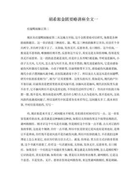 胡希恕金匮要略讲座全文一.doc