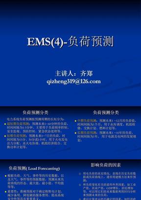 电力系统调度自动化第7章_EMS(4)-负荷预测.ppt