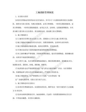 工地消防管理制度.doc