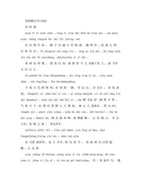 [精华]岳阳楼记(注音版).doc