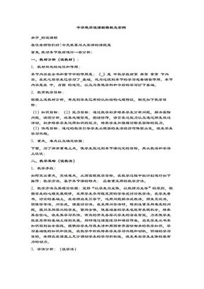 中学数学说课稿模板及案例.doc