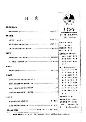 中等数学2014年第2期.pdf
