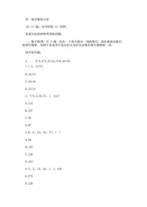 事业单位《职业能力测验》试题三.docx