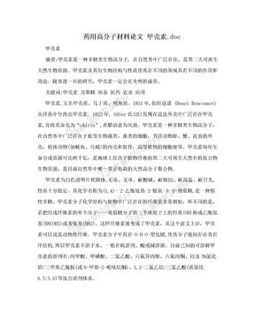 药用高分子材料论文 甲壳素.doc.doc