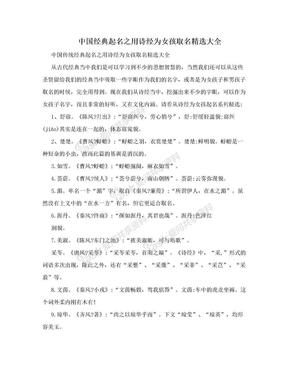 中国经典起名之用诗经为女孩取名精选大全.doc