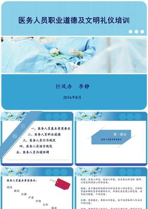 岗前培训医务人员职业道德及文明礼仪培训 .ppt
