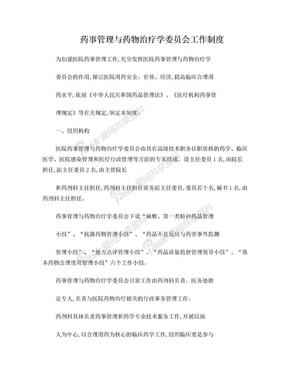 药事管理与药物治疗学委员会工作制度.doc