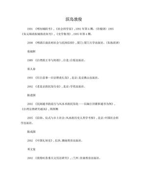 民俗学专业民间信仰书目.doc