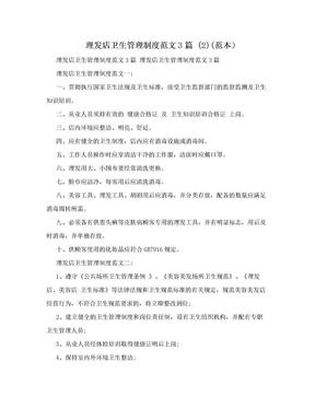 理发店卫生管理制度范文3篇 (2)(范本).doc