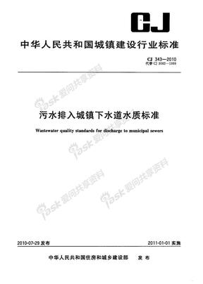 污水排入城市下水道水质标准CJ343-2010.pdf