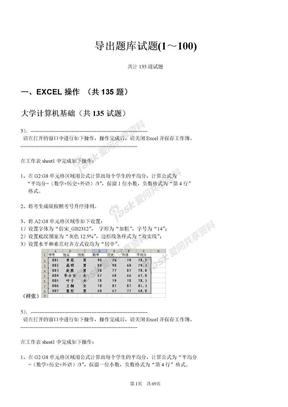 计算机入门基础练习计算机基础-操作题考试题库Excel1.doc