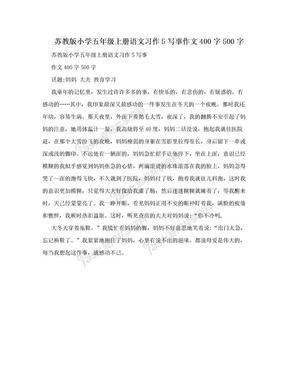 苏教版小学五年级上册语文习作5写事作文400字500字.doc