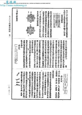 太上六壬明鑑阴符经.pdf