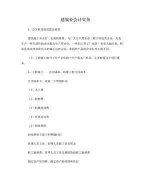 建筑业会计实务.doc