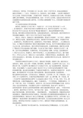 一位台湾学校校长的演讲.doc