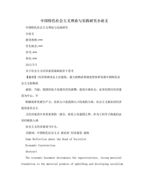 中国特色社会主义理论与实践研究小论文.doc