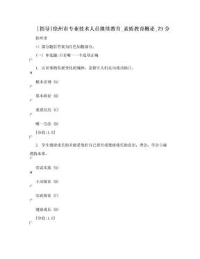 [指导]徐州市专业技术人员继续教育_素质教育概论_79分.doc