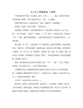 人与人下象棋游戏 下象棋.doc