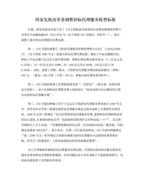 发改价格[2011]534号.doc