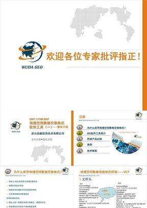 地理空间数据交换格式软件工具_总体介绍.ppt