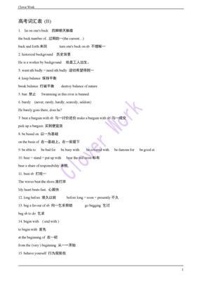 2010届高考英语:必备词汇(2).doc